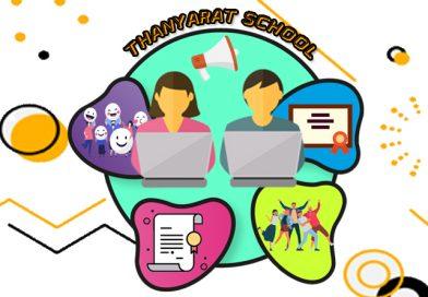 กำหนดการมอบตัวเป็นนักเรียนโรงเรียนธัญรัตน์ ปีการศึกษา 2563