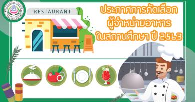 ประกาศพิจารณาคัดเลือกผู้นำอาหารเข้ามาจำหน่าย ประจำปีการศึกษา 2564
