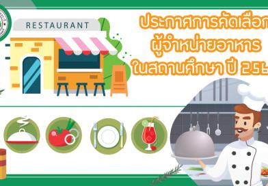 ประกาศการคัดเลือกผู้จำหน่ายอาหารในสถานศึกษา ปี 2563