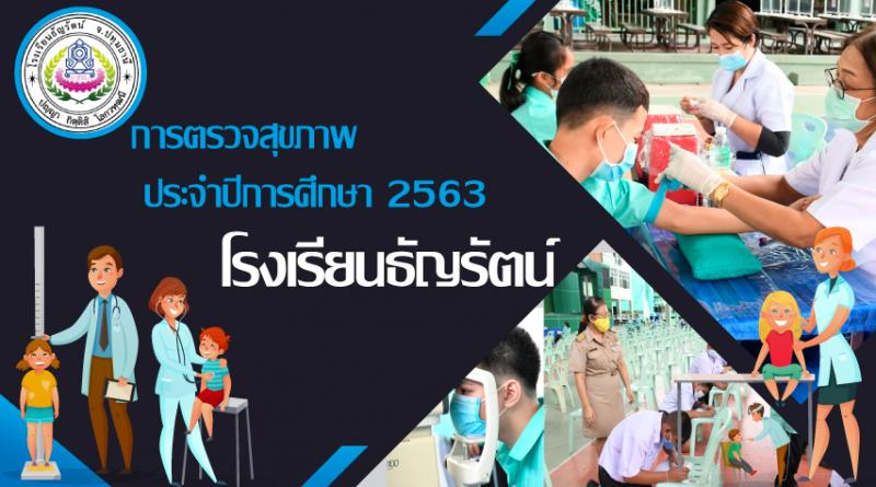 ภาพกิจกรรมการตรวจสุขภาพประจำปีการศึกษา 2563