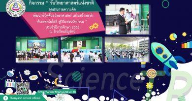 วันวิทยาศาสตร์ ประจำปีการศึกษา2563 โรงเรียนธัญรัตน์