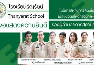 โรงเรียนธัญรัตน์ขอแสดงความยินดี ในโอกาสผ่านการคัดเลือกเพื่อแต่งตั้งให้ดำรงตำเหน่ง รองผู้อำนวยการสถานศึกษา