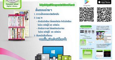 วิธีการเข้าใช้โปรแกรม Digital Library 4.0 ห้องสมุดโรงเรียนธัญรัตน์