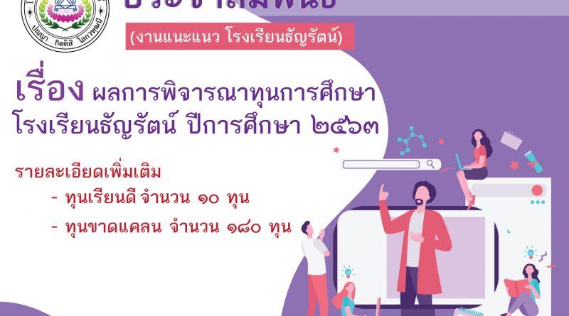 ประกาศโรงเรียนธัญรัตน์ เรื่อง ผลการพิจารณาทุนการศึกษาโรงเรียนธัญรัตน์ ปีการศึกษา 2563