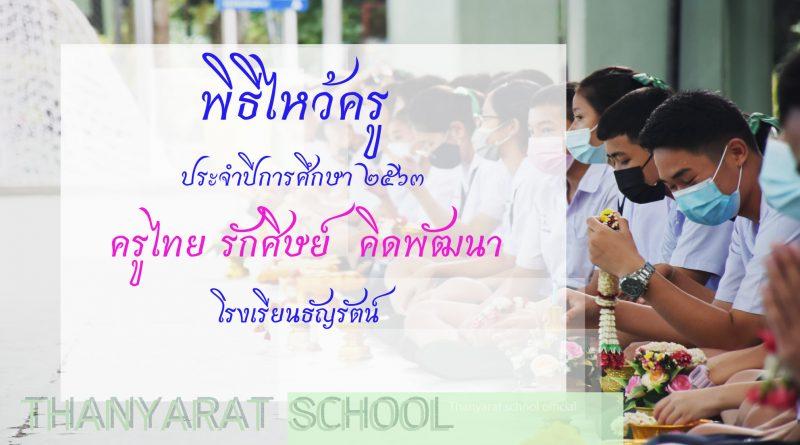 โรงเรียนธัญรัตน์ จัดพิธีไหว้ครู และมุทิตาจิตคุณครูผู้เกษียณอายุราชการ ประจำปีการศึกษา 2563