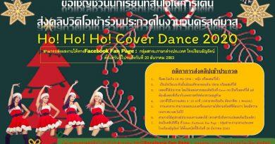 ประกวดเต้น Cover Dance 2020 และประกวดจัดบอร์ด เนื่องในกิจกรรมวันคริสต์มาส