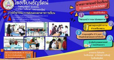 ภาพบรรยากาศการส่งมอบเอกสารการเรียนให้กับนักเรียน