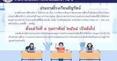 ประกาศโรงเรียนธัญรัตน์ เรื่อง การเปิดการเรียนการสอนของสถานศึกษา On-Site (แบบสลับวันเรียน)