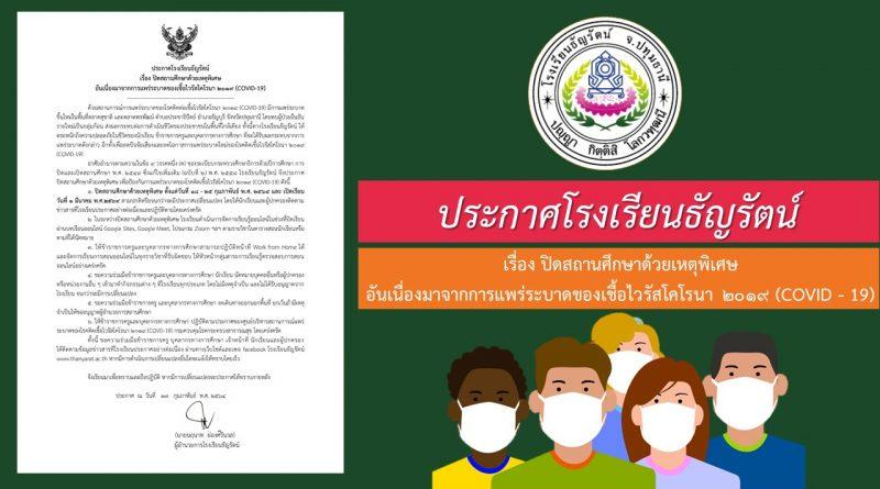 ประกาศโรงเรียนธัญรัตน์ เรื่อง ปิดสถานศึกษาด้วยเหตุพิเศษ อันเนื่องมาจากการแพร่ระบาดของเชื้อไวรัสโคโรนา ๒๐๑๙ (COVID-19)