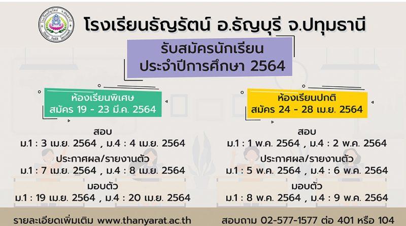 กำหนดการรับสมัครนักเรียนปีการศึกษา 2564