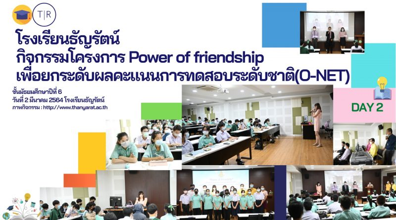 กิจกรรมโครงการ Power of friendship เพื่อยกระดับผลคะแนนการทดสอบระดับชาติ (O-NET) วันที่1-2 มีนาคม 2564