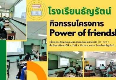 กิจกรรมโครงการ Power of friendship เพื่อยกระดับผลคะแนนการทดสอบระดับชาติ (O-NET) ชั้นมัธยมศึกษาปีที่ ๖