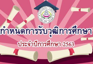 กำหนดการรับวุฒิการศึกษา นักเรียนชั้นมัธยมศึกษาปีที่ 3 และ 6 ประจำปีการศึกษา 2563