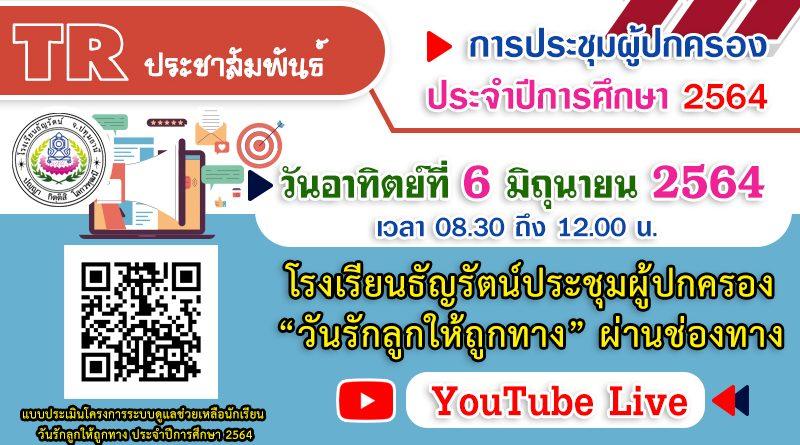 """กำหนดการ การประชุมผู้ปกครอง """"วันรักลูกให้ถูกทาง"""" ผ่านช่องทาง YouTube Live วันอาทิตย์ที่ 6 มิถุนายน 2564 เวลา 8.30-12.00 น."""