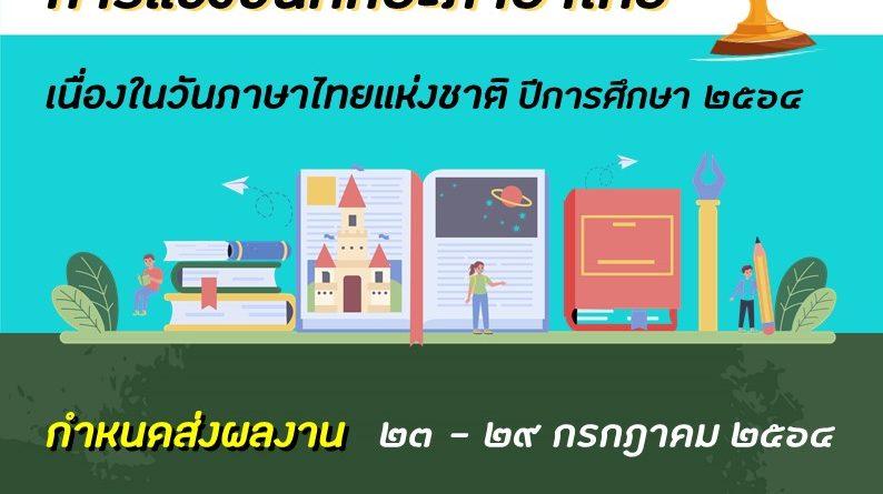 ขอเชิญชวนนักเรียนทุกคนส่งผลงานเข้าแข่งขันทักษะภาษาไทย เนื่องในวันภาษาไทยแห่งชาติ ปีการศึกษา ๒๕๖๔
