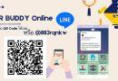 TR BUDDY Online  รวมทุกอย่างในการเรียนออนไลน์ไว้ที่นี่