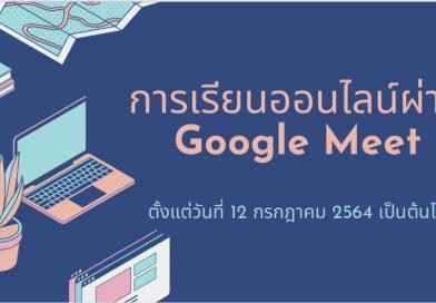 ขั้นตอนการเข้าเรียนออนไลน์ใน Google Meet